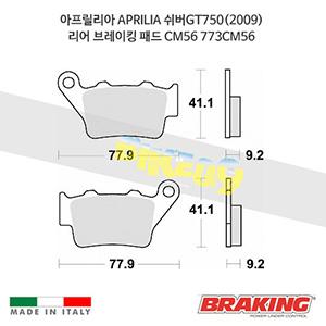 아프릴리아 APRILIA 쉬버GT750(2009) 리어 오토바이 브레이크 패드 라이닝 CM56 773CM56 브렘보 브레이킹