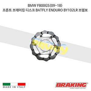 BMW F800GS(09-18) 프론트 브레이킹 브레이크 디스크 로터 BATFLY ENDURO BY102LR 브렘보