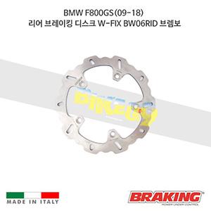 BMW F800GS(09-18) 리어 브레이킹 브레이크 디스크 로터 W-FIX BW06RID 브렘보