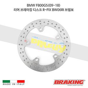 BMW F800GS(09-18) 리어 브레이킹 브레이크 디스크 로터 R-FIX BW06RI 브렘보