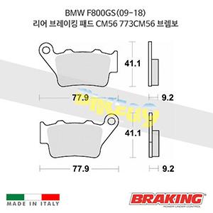 BMW F800GS(09-18) 리어 브레이킹 브레이크 패드 라이닝 CM56 773CM56 브렘보