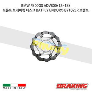 BMW F800GS ADV800(13-18) 프론트 브레이킹 브레이크 디스크 로터 BATFLY ENDURO BY102LR 브렘보