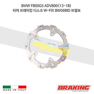 BMW F800GS ADV800(13-18) 리어 브레이킹 브레이크 디스크 로터 W-FIX BW06RID 브렘보