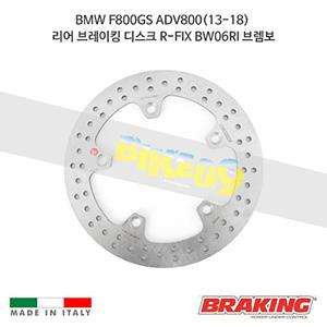 BMW F800GS ADV800(13-18) 리어 브레이킹 브레이크 디스크 로터 R-FIX BW06RI 브렘보