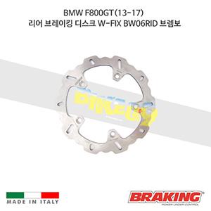BMW F800GT(13-17) 리어 브레이킹 브레이크 디스크 로터 W-FIX BW06RID 브렘보