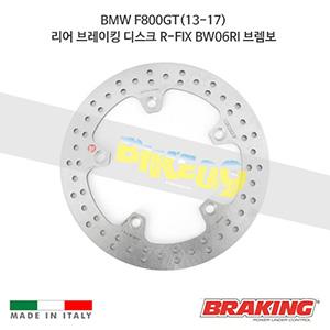 BMW F800GT(13-17) 리어 브레이킹 브레이크 디스크 로터 R-FIX BW06RI 브렘보