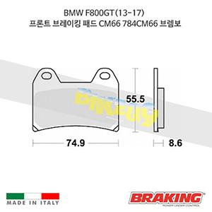 BMW F800GT(13-17) 프론트 브레이킹 브레이크 패드 라이닝 CM66 784CM66 브렘보