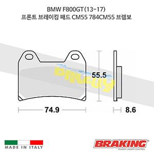 BMW F800GT(13-17) 프론트 브레이킹 브레이크 패드 라이닝 CM55 784CM55 브렘보