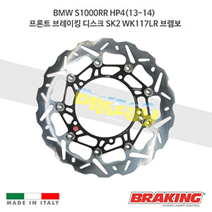 BMW S1000RR HP4(13-14) 프론트 브레이킹 디스크 SK2 WK117LR 브렘보