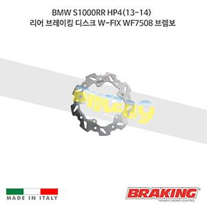 BMW S1000RR HP4(13-14) 리어 브레이킹 디스크 W-FIX WF7508 브렘보