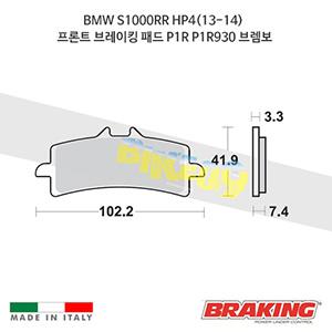 BMW S1000RR HP4(13-14) 프론트 브레이킹 패드 P1R P1R930 브렘보
