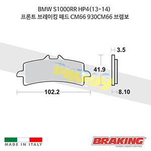 BMW S1000RR HP4(13-14) 프론트 브레이킹 패드 CM66 930CM66 브렘보