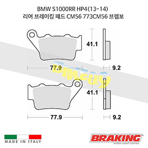 BMW S1000RR HP4(13-14) 리어 브레이킹 패드 CM56 773CM56 브렘보