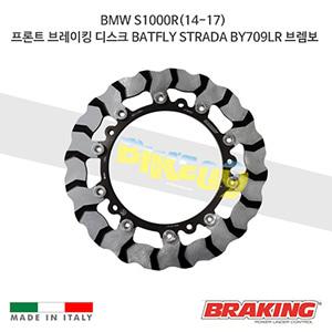BMW S1000R(14-17) 프론트 브레이킹 디스크 BATFLY STRADA BY709LR 브렘보