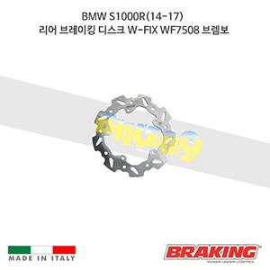 BMW S1000R(14-17) 리어 브레이킹 디스크 W-FIX WF7508 브렘보