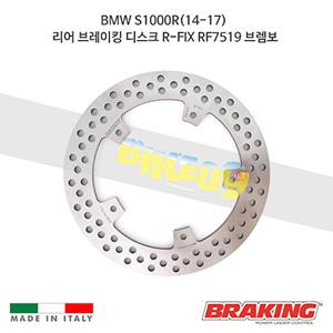 BMW S1000R(14-17) 리어 브레이킹 디스크 R-FIX RF7519 브렘보