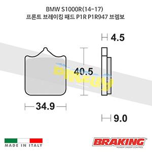 BMW S1000R(14-17) 프론트 브레이킹 패드 P1R P1R947 브렘보