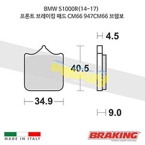BMW S1000R(14-17) 프론트 브레이킹 패드 CM66 947CM66 브렘보