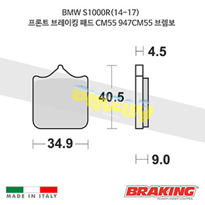 BMW S1000R(14-17) 프론트 브레이킹 패드 CM55 947CM55 브렘보