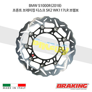 BMW S1000R(2018) 프론트 브레이킹 디스크 SK2 WK117LR 브렘보