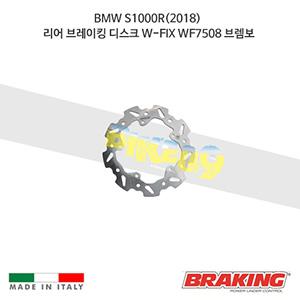 BMW S1000R(2018) 리어 브레이킹 디스크 W-FIX WF7508 브렘보