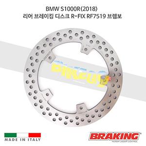 BMW S1000R(2018) 리어 브레이킹 디스크 R-FIX RF7519 브렘보