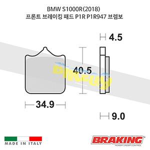 BMW S1000R(2018) 프론트 브레이킹 패드 P1R P1R947 브렘보