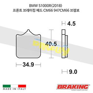 BMW S1000R(2018) 프론트 브레이킹 패드 CM66 947CM66 브렘보
