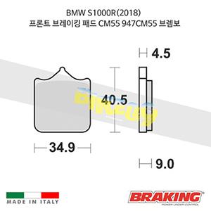 BMW S1000R(2018) 프론트 브레이킹 패드 CM55 947CM55 브렘보