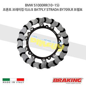 BMW S1000RR(10-15) 프론트 브레이킹 디스크 BATFLY STRADA BY709LR 브렘보