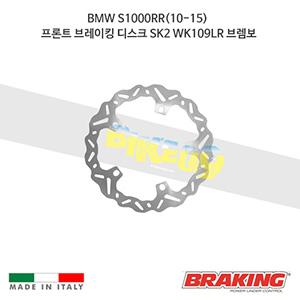 BMW S1000RR(10-15) 프론트 브레이킹 디스크 SK2 WK109LR 브렘보