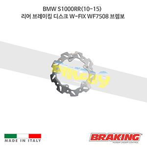 BMW S1000RR(10-15) 리어 브레이킹 디스크 W-FIX WF7508 브렘보