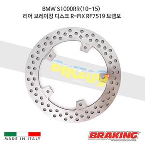 BMW S1000RR(10-15) 리어 브레이킹 디스크 R-FIX RF7519 브렘보
