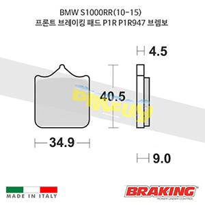 BMW S1000RR(10-15) 프론트 브레이킹 패드 P1R P1R947 브렘보