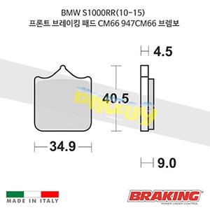 BMW S1000RR(10-15) 프론트 브레이킹 패드 CM66 947CM66 브렘보