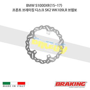 BMW S1000XR(15-17) 프론트 브레이킹 디스크 SK2 WK109LR 브렘보