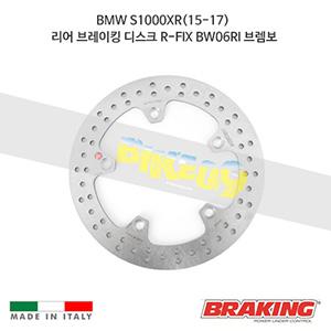BMW S1000XR(15-17) 리어 브레이킹 디스크 R-FIX BW06RI 브렘보