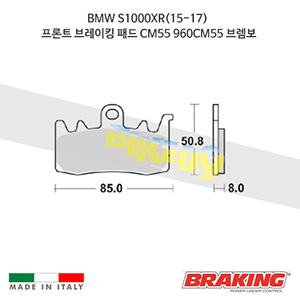 BMW S1000XR(15-17) 프론트 브레이킹 패드 CM55 960CM55 브렘보