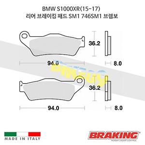 BMW S1000XR(15-17) 리어 브레이킹 패드 SM1 746SM1 브렘보