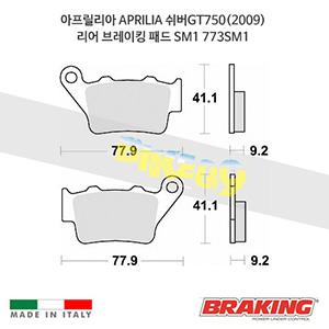 아프릴리아 APRILIA 쉬버GT750(2009) 리어 오토바이 브레이크 패드 라이닝 SM1 773SM1 브렘보 브레이킹