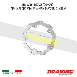 BMW R1150GS(99-01) 리어 브레이킹 브레이크 디스크 로터 W-FIX BW03RID 브렘보