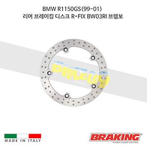 BMW R1150GS(99-01) 리어 브레이킹 브레이크 디스크 로터 R-FIX BW03RI 브렘보
