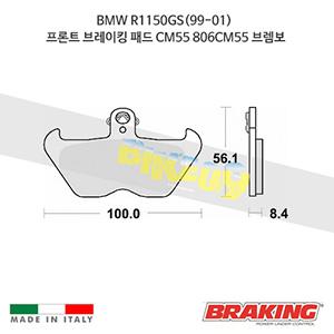BMW R1150GS(99-01) 프론트 브레이킹 브레이크 패드 라이닝 CM55 806CM55 브렘보