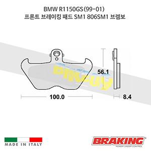 BMW R1150GS(99-01) 프론트 브레이킹 브레이크 패드 라이닝 SM1 806SM1 브렘보
