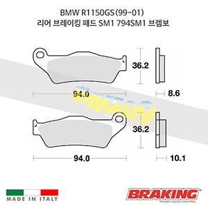 BMW R1150GS(99-01) 리어 브레이킹 브레이크 패드 라이닝 SM1 794SM1 브렘보