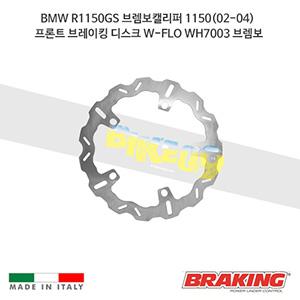 BMW R1150GS 브렘보캘리퍼(02-04) 프론트 브레이킹 브레이크 디스크 로터 W-FLO WH7003 브렘보