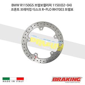 BMW R1150GS 브렘보캘리퍼(02-04) 프론트 브레이킹 브레이크 디스크 로터 R-FLO RH7003 브렘보