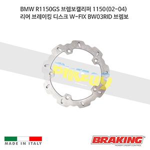 BMW R1150GS 브렘보캘리퍼(02-04) 리어 브레이킹 브레이크 디스크 로터 W-FIX BW03RID 브렘보