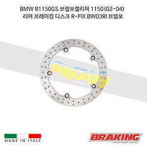 BMW R1150GS 브렘보캘리퍼(02-04) 리어 브레이킹 브레이크 디스크 로터 R-FIX BW03RI 브렘보