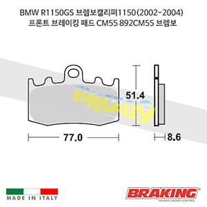BMW R1150GS 브렘보캘리퍼(02-04) 프론트 브레이킹 브레이크 패드 라이닝 CM55 892CM55 브렘보